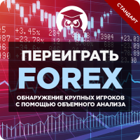 Как переиграть forex тренинг балтик драй индекс онлайн